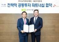 SK-교직원공제회, 10억달러 공동투자한다