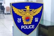 불법 촬영물·성매매 정보 공유한 '기자 단톡방' 12명, 검찰로 넘겨져
