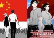 쯔위 이어 홍콩 시위대 공격하는 중국 '인터넷 애국전사들'