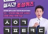 '갤럭시 스토어' ㅅㅇㄱㄱㅍㅌㅋㄷ 캐시슬라이드 초성퀴즈, 정답 공개