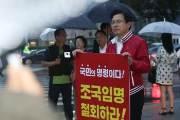 """쏟아지는 비 맞으며 """"조국 사퇴"""" 외친 한국당…'국민 연대' 가능할까"""