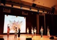 경복대학교 실용음악과, 청소년 대상 '가수의 꿈을 키워가는 꿈의 학교' 공연