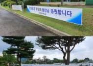 총장 응원 현수막 등장한 동양대…정경심 교수 강의는 폐강