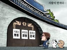 [박용석 만평] 9월 10일