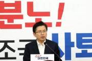 """""""조국 파면 국민연대"""" 장외집회 나선 황교안, 손학규ㆍ정동영 찾아갔다"""