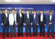 한국동서발전, 시장 화재감시 및 전파시스템 구현