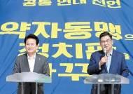 """정부, 야당 손잡은 소상공인연합회에 """"정치참여 사유 불충분"""""""