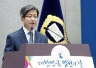 """김명수 대법원장, 사법개혁 시동거나...""""법관 권한 내려놓아야"""""""