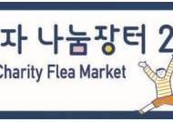 [알림] 위아자 나눔장터 2019, 10월 20일 서울·부산서 열립니다