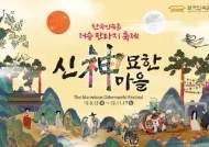 한국민속촌, 저승 판타지 축제 '신묘한 마을' 개최
