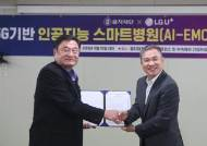LGU+·을지재단, 2021년 '5G 스마트병원' 개원