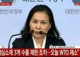 [속보] 정부 칼 뽑았다···WTO에 일본 <!HS>수출<!HE>규제 조치 제소