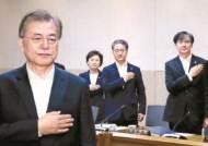 조국, 딸 허위 인턴증명서 의혹 KIST서 국무회의 데뷔
