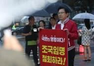 """황교안 """"조국 파면 국민연대"""" 뭉치는 보수야권"""