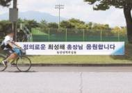 [사진] 동양대 총장 응원 현수막 … 정경심 강의는 폐강