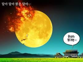 [박용석 만평] 9월 12일