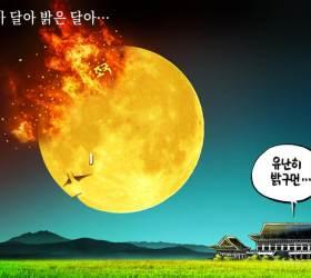 [<!HS>박용석<!HE> <!HS>만평<!HE>] 9월 12일