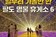 [카드뉴스] 추석 연휴 일부러 가볼만 한 명물 휴게소 6