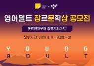 카카오페이지, 창비와 '영 어덜트' 문학 공모전 개최