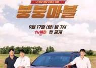 손호준, 첫 단독 예능 도전…tvN D '붕붕마블' 17일 공개