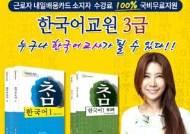 한국토픽교육센터 트롯가수 향기, 한국어교원자격증3급 '참 한국어' 소개