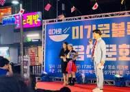 광진구 구민과 함께한 음식문화축제 '미가로 블록파티'