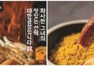 줄서서 먹는 맛집 '군자대한곱창', 본격적인 가맹사업 시작