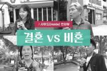 [e글중심] 人사이드(inside) 인터뷰 ②결혼이라굽쇼?
