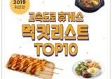 [카드뉴스] 고속도로 휴게소 먹킷리스트 10