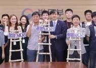 """[사진] '공정 사다리' 든 조국 … 네티즌 """"뻔뻔하다"""""""