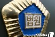 """""""딱 한 번 아동 폭행했어도 보육교사 자격취소 정당"""""""