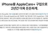 애플, 국내에 이통사 폰 보험보다 싼 '애플케어 플러스' 첫 도입