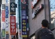 [단독]학원 일요휴무, 학생·학부모 등 200명에 맡긴다는 조희연
