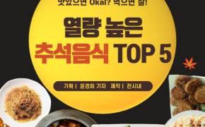 [카드뉴스] 추석음식, 칼로리 알고 드시나요? 열량 높은 추석음식 TOP5