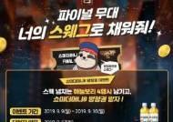 웅진식품 하늘보리, '쇼미더머니8' 파이널 무대 방청권 증정 이벤트
