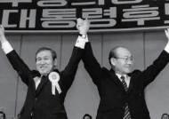 """1987년 대선 5일전, CIA 보고서 """"靑도 노태우 당선 회의적"""""""