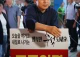 """<!HS>황교안<!HE> 1인 시위 """"조국 사퇴해야""""…민주 """"자기반성부터"""""""