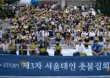 """연세대 '조국 규탄 집회' 19일로 연기 """"더 준비된 집회 열 것"""""""