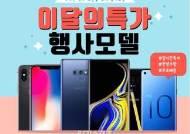 '우주폰카페', 아이폰11 발표 앞두고 아이폰8 10만원대에 구매할 수 있는 특급 이벤트 진행