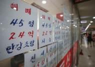 대치동 신축 84㎡ 28억…서울 아파트값 정부 말과 거꾸로