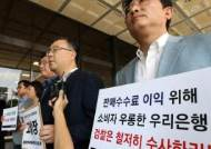 원금 반 날릴판…DLS '공포의 19일'