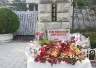 """""""정의 세워달라""""···엿 배달되던 윤석열의 검찰에 꽃 쏟아졌다"""