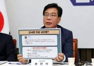 """송언석 """"인사청문회서 위증시 징역형""""…법 개정안 발의"""