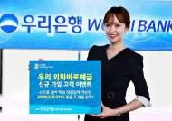 우리은행, '우리 외화바로예금' 신규 가입 고객 이벤트 실시