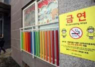 금연구역 내 궐련형 전자담배 흡연 집중 단속