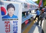 """병원 앞에 모인 지지자들 """"박근혜 <!HS>대통령<!HE> 퇴원 때까지 밤샘 집회"""""""
