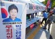 """병원 앞에 모인 지지자들 """"박근혜 대통령 퇴원 때까지 밤샘 집회"""""""
