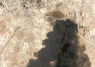 """""""드론 10대, 이라크 전쟁보다 피해 크다"""" 국제유가 20% 폭등"""