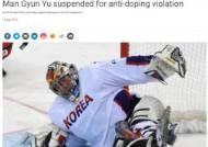 '평창패럴림픽 銅' 유만균…도핑 위반으로 6개월 출전 정지