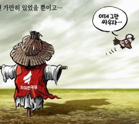 [<!HS>박용석<!HE> <!HS>만평<!HE>] 9월 16일